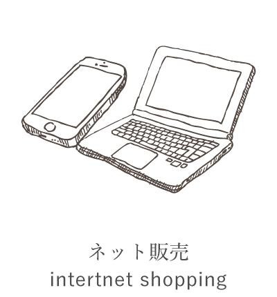ネット販売