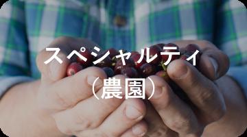 スペシャルティ(農園)