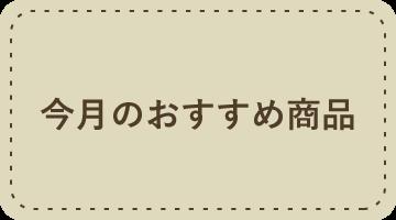 今月のおすすめ豆